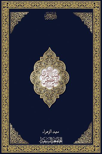 Quran Juz-30 - Mahad al Zahra for PC