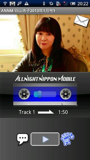 谷山浩子のオールナイトニッポンモバイル2013年 1月号1