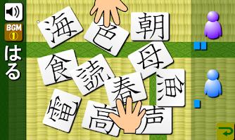 Screenshot of Japanese-kanji2