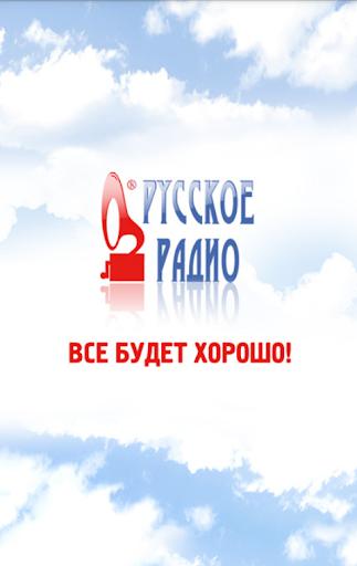Русское Радио - online