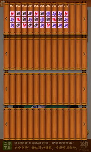 【免費書籍App】皇家骰子-APP點子