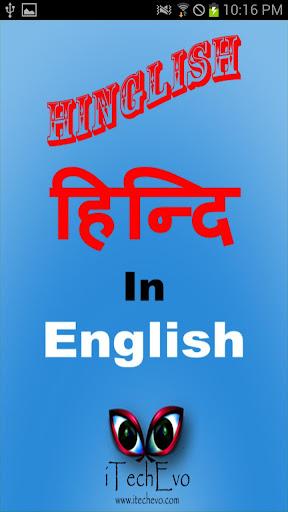 Hinglish - Type In Hindi