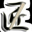 简易筷子 icon