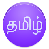 View In Tamil Font