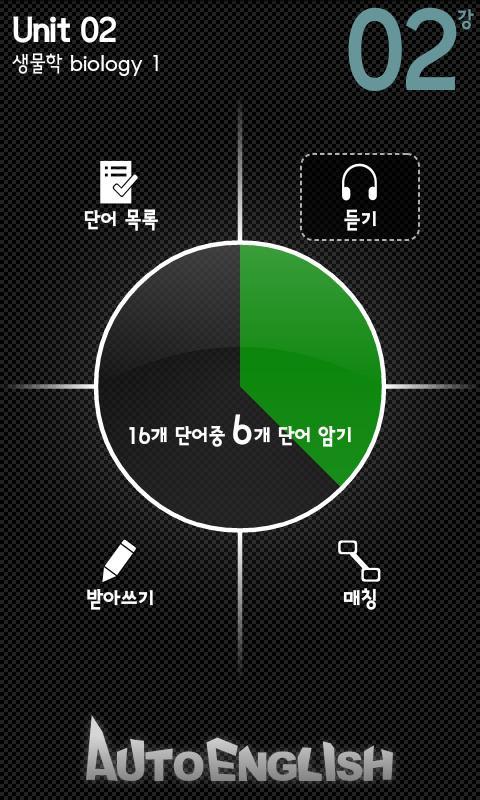 고등 공통영어 영단어 능률(이)- screenshot
