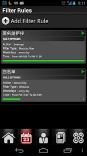 Rocket Blocker (SMS/Calls ) screenshot