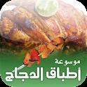 موسوعة اطباق الدجاج logo
