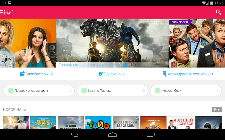 ivi.ru — фильмы и сериалы в HD- screenshot