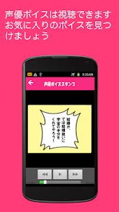 玩免費工具APP|下載【声優ボイスアプリ】声優ボイススタンプ app不用錢|硬是要APP