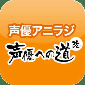 声優アニラジアプリ(無料) 媒體與影片 App LOGO-硬是要APP