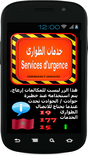 Emergency Services Morocco