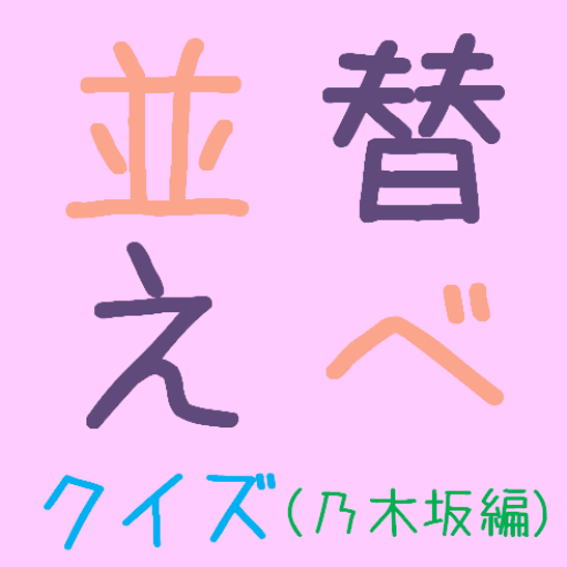 お名前 並び替えクイズ(乃木坂46編) 拼字 LOGO-玩APPs