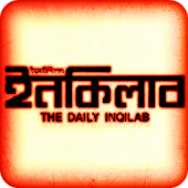 Daily Inqilab Bangla Newspaper