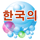 Korean Bubble Bath Free