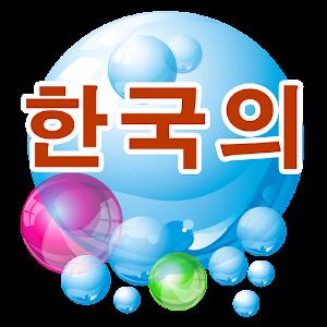 Korean Bubble Bath Free 教育 LOGO-玩APPs