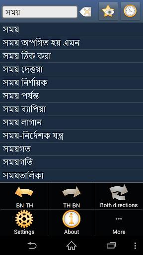 Bengali Thai dictionary