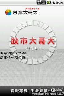 台灣大哥大-股市大哥大