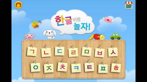 Play with Korean