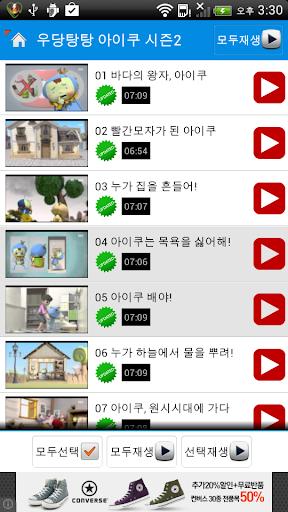 【免費媒體與影片App】꾸러기 키즈 -유아 동영상-APP點子