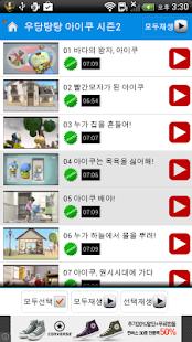 玩免費媒體與影片APP|下載꾸러기 키즈 -유아 동영상 app不用錢|硬是要APP