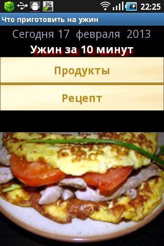 суп рецепт на каждый день