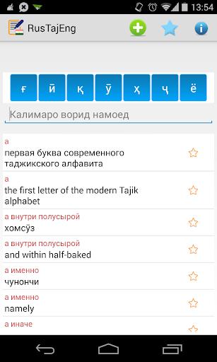 Тадж-рус-англ словарь