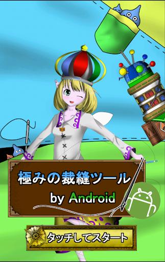 【DQ10】極みの裁縫ツール(有償版)