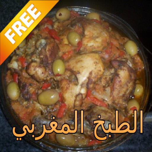 摩洛哥烹飪