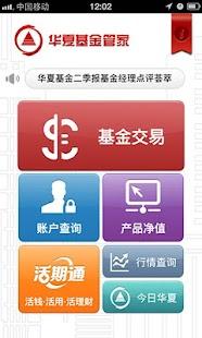 玩免費財經APP|下載华夏基金管家 app不用錢|硬是要APP