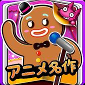 わお! アニメ英語名作童話30