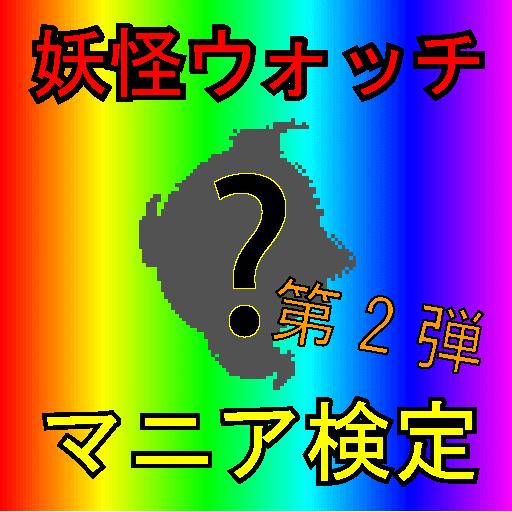 アニメ妖怪ウォッチマニア検定 第2弾|玩娛樂App免費|玩APPs