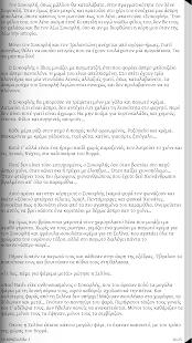 Το λευκό παραμύθι, Κ. Στοφόρος - screenshot thumbnail