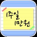 만원으로 일주일 나기 - 절약 가계부 icon