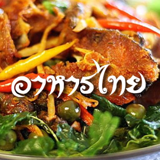 สูตรอาหารไทย 生活 App LOGO-APP試玩