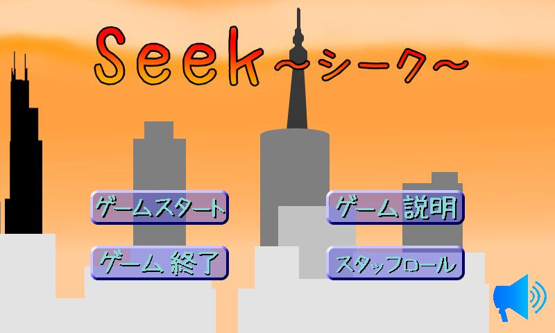 Seek - screenshot