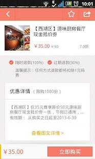 玩免費購物APP|下載淘宝券券(找身边优惠) app不用錢|硬是要APP