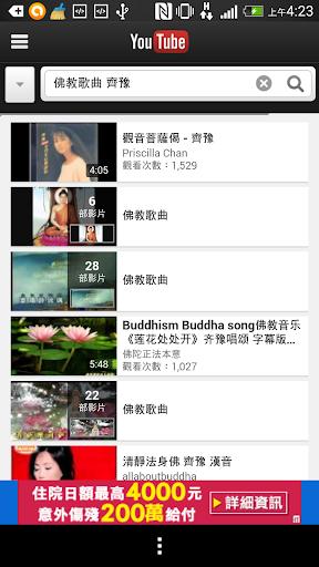 【免費媒體與影片App】佛教歌曲  --  Buddhist Music-APP點子