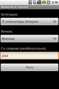 Jobs in Ukraine - screenshot thumbnail