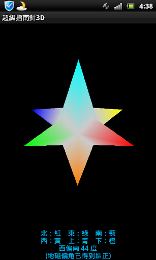 超級指南針3D(GPS+AR)