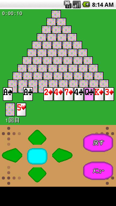 ダブルピラミッド - screenshot