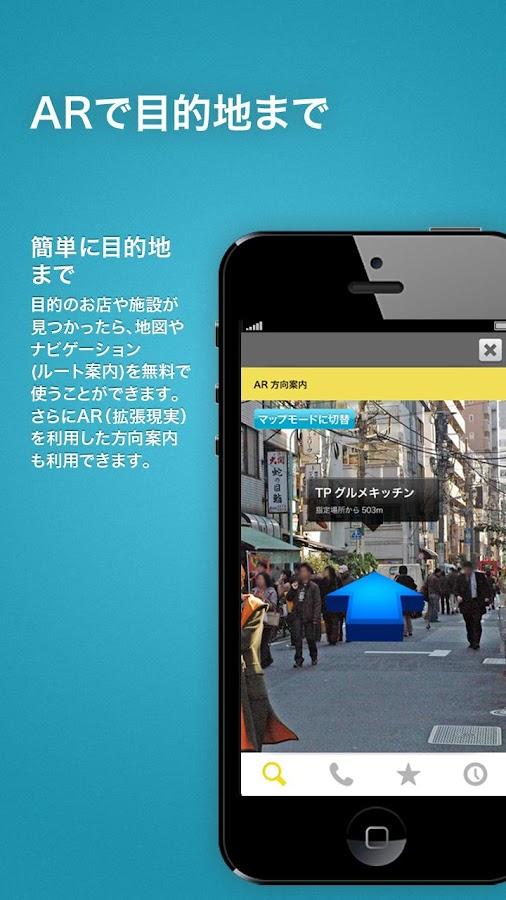 iタウンページ-病院、ホテル、グルメ、観光情報、地図で検索! - screenshot