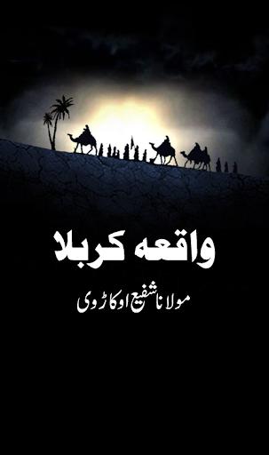 Waqia-E-Karbala