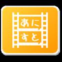 あにすと – アニメ番組表&実況ストリーミング logo