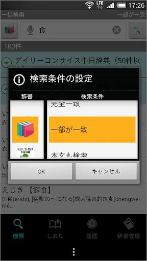 玩免費書籍APP|下載デイリーコンサイス中日・日中辞典 app不用錢|硬是要APP