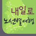 [내일로]경부선 외