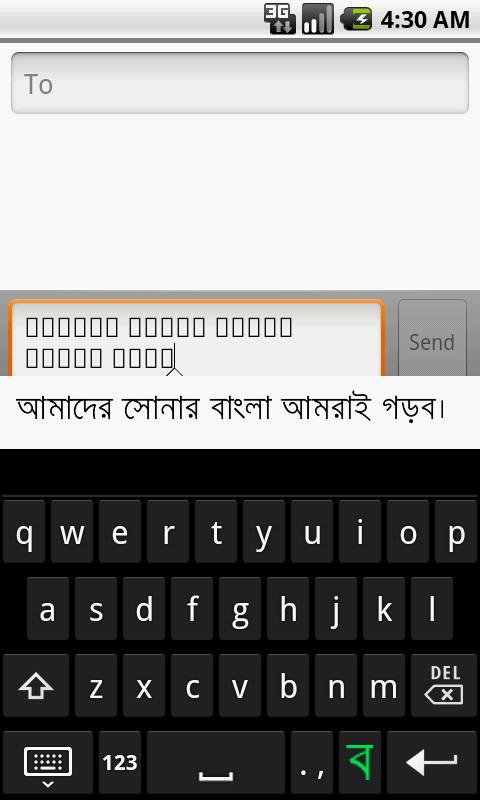 Projonmo Bangla Keyboard - screenshot