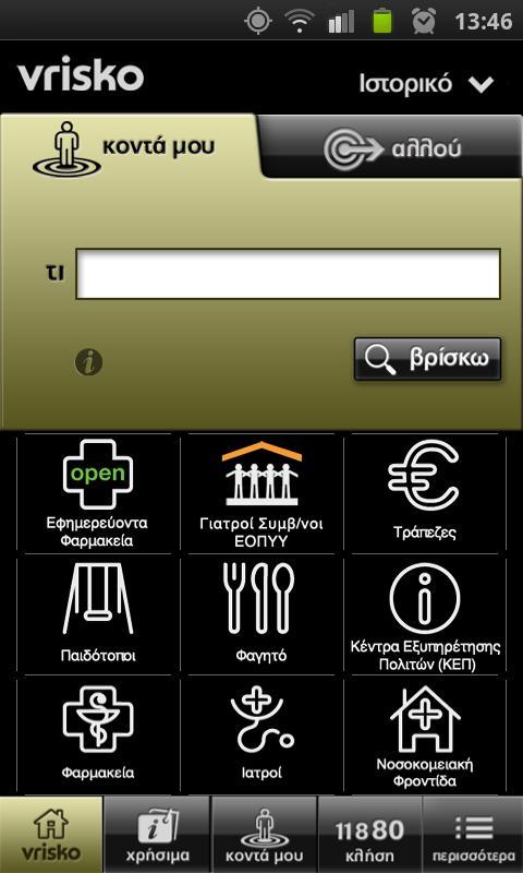 Vrisko - screenshot