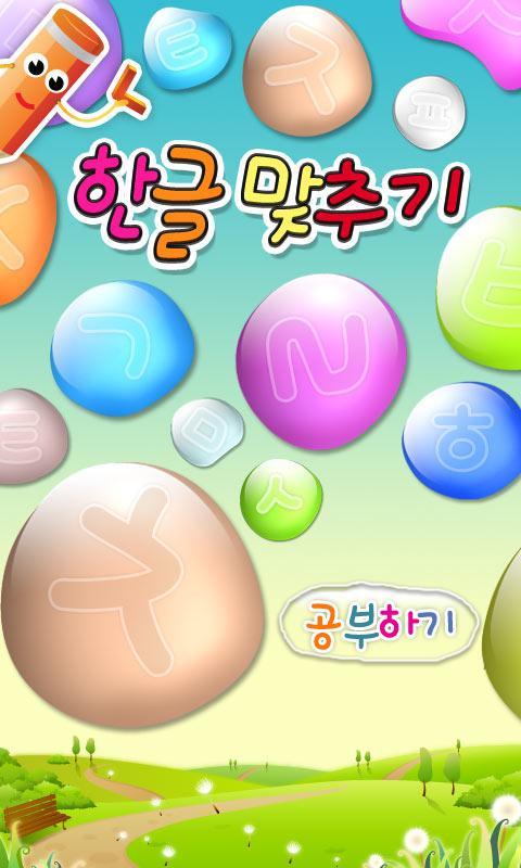Hangul Pencil Puzzle- screenshot