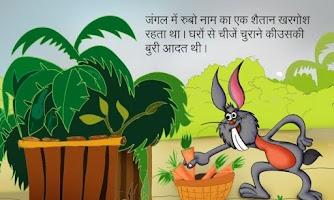 Screenshot of Marathi Kids Story KhodkarRubo