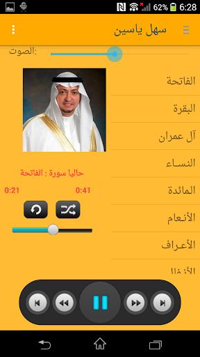 القرآن الكريم بصوت سهل ياسين